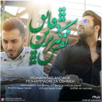 Mohammad Andalib & Mohammadreza Oshrieh - Nafasgirtarin Daghayegh