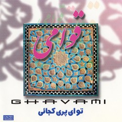 Hossein Ghavami - To Ey Pari Kojaei