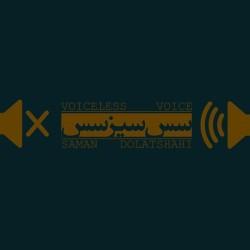 Saman Dolatshahi - Sas Siz Sas ( Voiceless Vioce )