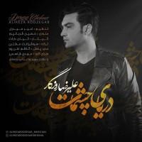 Alireza Roozegar - Daryaye Cheshmat
