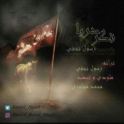Rasool Najafi – Fekre Darya