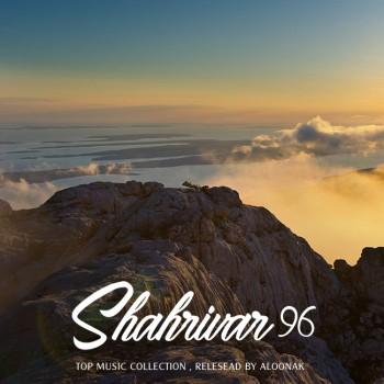 Shahrivar 96