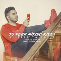 Alireza Talischi - To Fekr Mikoni Kiee