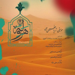Amir Hossein Modarres Ft Hamidreza Torkashvand – Harvaleh