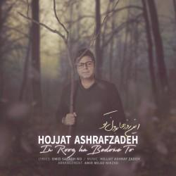 Hojat Ashrafzadeh – In Roozha Bedoone To