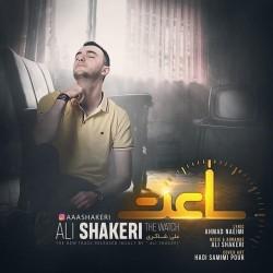 Ali Shakeri – Saat