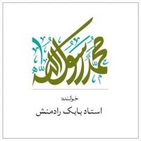 Babak Radmanesh - Ya Rasool Allah