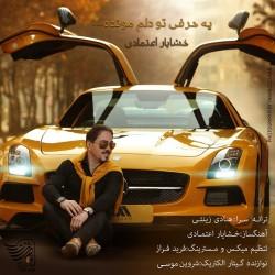 Khashayar Etemadi – Ye Harfi Too Delam Moonde