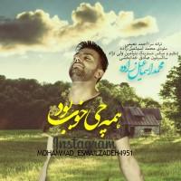 Mohammad Esmaeilzadeh - Hame Chi Khoob Bood
