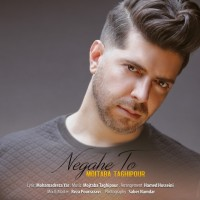 Mojtaba Taghipour - Negahe To