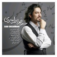 Masoud Khajeh Amiri - Siah Cheshmoon