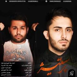 Mohammad Reza Oshrieh & Ali Alone – Prestige