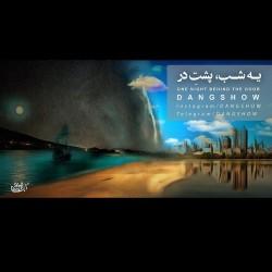 Dang Show – Ye Shab Poshte Dar