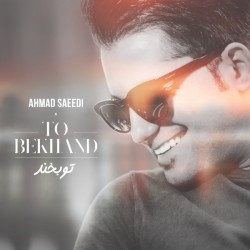 Ahmad Saeedi - To Bekhand
