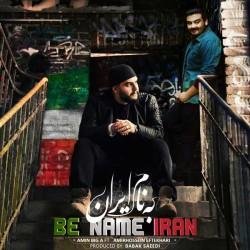 Amin Big A Ft Amirhossein Eftekhari – Be Name Iran