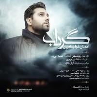 Ehsan Khajehamiri - Gerdaab