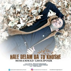 Mohammad Gholipour – Hale Delam Ba To Khoshe