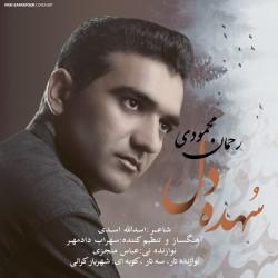 Rahman Mahmoudi – Sohde Del