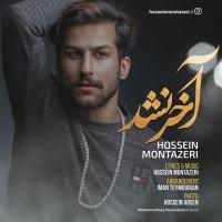 Hossein Montazeri - Akhar Nashod