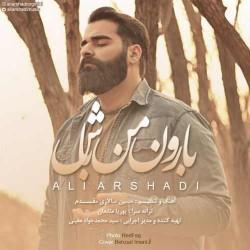 Ali Arshadi – Baroone Man Bash