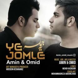 Amin & Omid – Ye Jomle