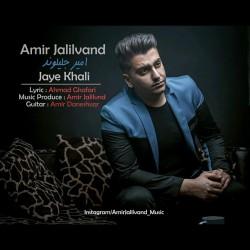 Amir Jalilvand – Jaye Khali
