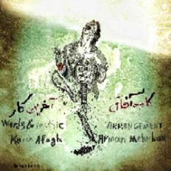 Kaveh Afagh – Akharin Kar