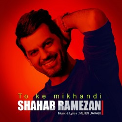 Shahab Ramezan - To Ke Mikhandi