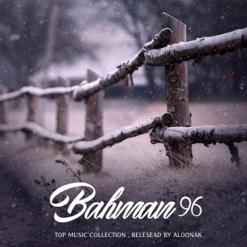 Bahman 96