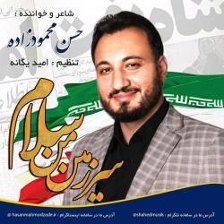 Hasan Mahmoodzadeh – Sarzamine Man Salam