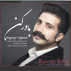 Masoud Moumivand – Bavar Kon