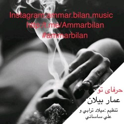 Ammar Bilan – Harfaye To