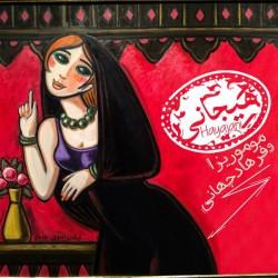 MoMoRizza Ft Farhad Jahani – Hayajani