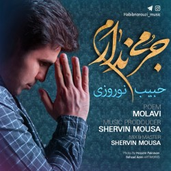 Habib Norouzi – Jormi Nadaram