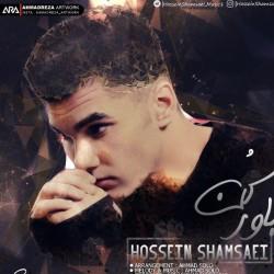 Hossein Shamsaei – Bavar Kon
