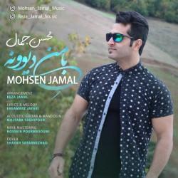 Mohsen Jamal – Ba Mane Divoone