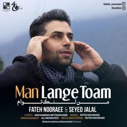 Fateh Nooraee Ft Sed Jalal – Man Lange Toam