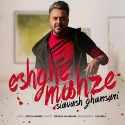 Siavash Ghamsari – Eshghe Mahz