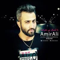 Amir Ali - Ba Namake Bi Marefat