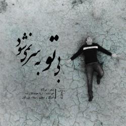 Aria Hamdollahzadeh – Bi To Be Sar Nemishavad