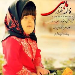 Fatemeh Gharrar – Mahi
