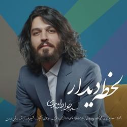 Masoud Khajeh Amiri – Lahzeye Didar