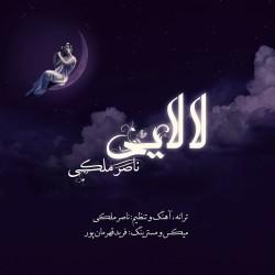 Naser Maleki – Lalaei