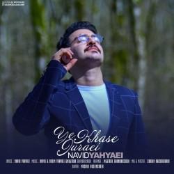 Navid Yahayei – Ye Jooraei Khase
