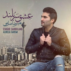 Alireza Saremi – Eshghe Sarboland