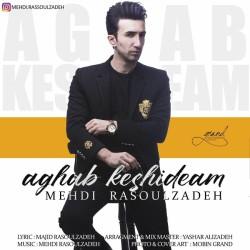Mehdi Rasoulzadeh – Aghab Keshidam
