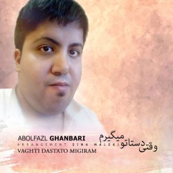 Abolfazl Ghanbari – Vaghti Dastato Migiram