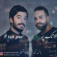 Peyman Ashrafi & Younes Sheni - Tak Par