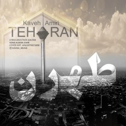 Kaveh Amiri – Tehran