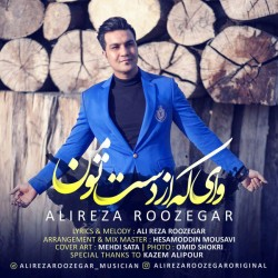 Alireza Roozegar – Vay Ke Az Daste To Man